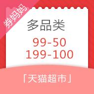 天猫超市99-50/199-100元优惠券 多品类可用