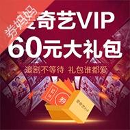 爱奇艺60元VIP大礼包