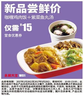 W01咖喱鸡肉饭+紫菜鱼丸汤