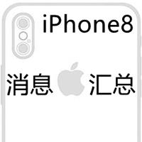 iPhone8近期消息汇总