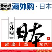 中国亚马逊海外购再添一国