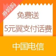 【沈阳电信】免费送5元翼支付代金券