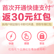 30元快捷支付专属红包