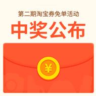 第二期淘宝券免单活动中奖公布