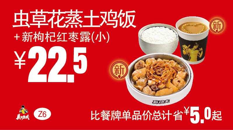 Z6虫草花蒸土鸡饭+新枸杞红枣露(小)