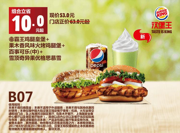 B07霸王鸡腿皇堡+果木香风味火烤鸡腿堡+百事可乐(中)+雪顶奇异果优格思慕雪