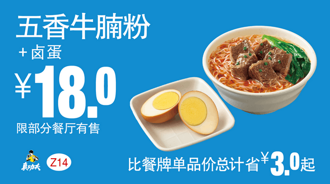 Z14五香牛腩粉+卤蛋