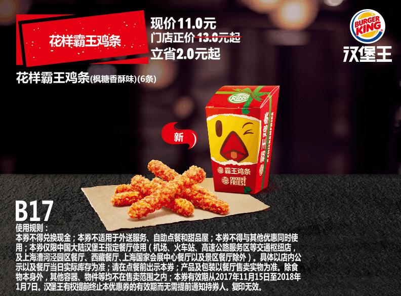 B17花样霸王鸡条(枫糖香酥味)(6条)