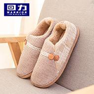回力保暖居家情侣暖棉鞋