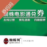 蜘蛛网3D电影通兑券