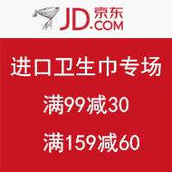 京东全球购进口卫生巾专场大促