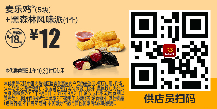 R3麦乐鸡(5块)+黑森林风味派(1个)