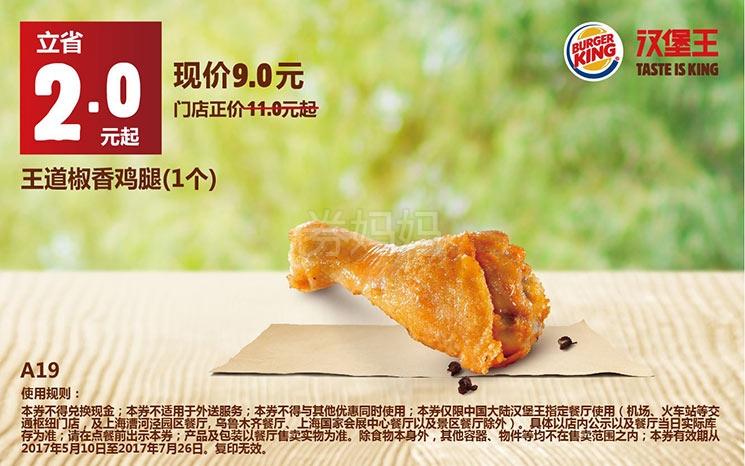 A19王道嫩香鸡腿(1个)