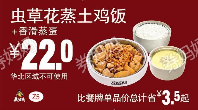 Z5虫草花蒸土鸡饭+香滑蒸蛋