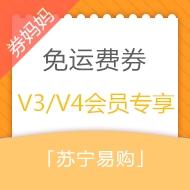 【活动】10点开始:苏宁运费券免费领取
