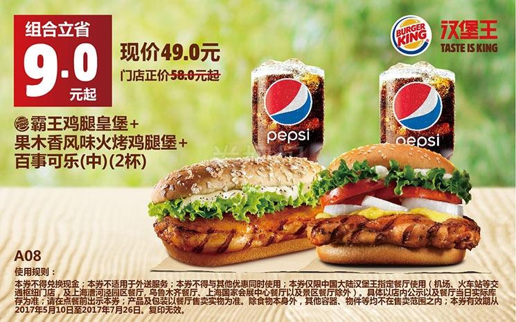 A08霸王鸡腿皇堡+果木香风味火烤鸡腿堡+百事可乐(中)(2杯)