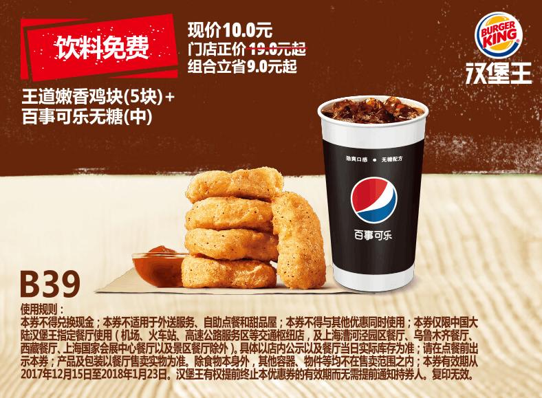 B39王道嫩香鸡块(5块)+百事可乐无糖(中)