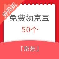 免费领50个京豆