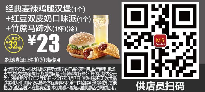 M5经典麦辣鸡腿汉堡(1个)+红豆双皮奶口味派(1个)+竹蔗马蹄水(1杯)(冷)