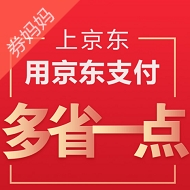 京东支付×银行卡优惠汇总