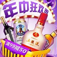 京东:酒水年中狂欢季