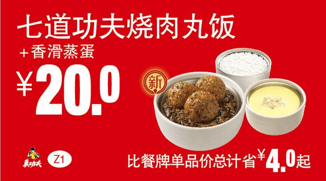 Z1七道功夫烧肉丸饭+香滑蒸蛋
