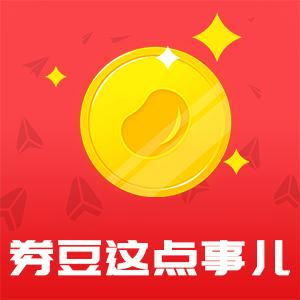 券豆活动第2期:评论资讯文章赢券豆