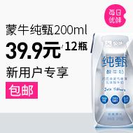 蒙牛纯甄酸牛奶12盒