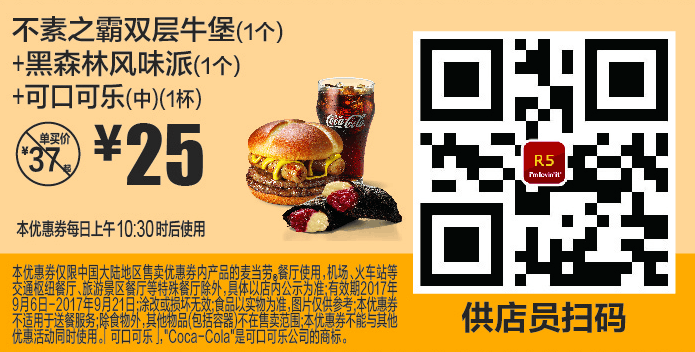R5不素之霸双层牛堡(1个)+黑森林风味派(1个)+可口可乐(中)(1杯)