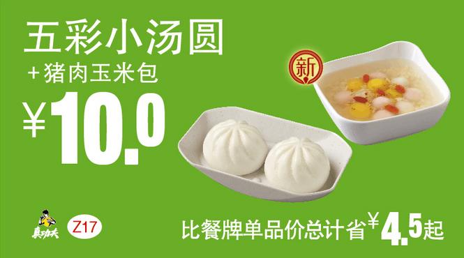 Z17五彩小汤圆+猪肉玉米包