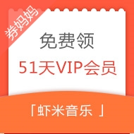 虾米音乐VIP会员体验券