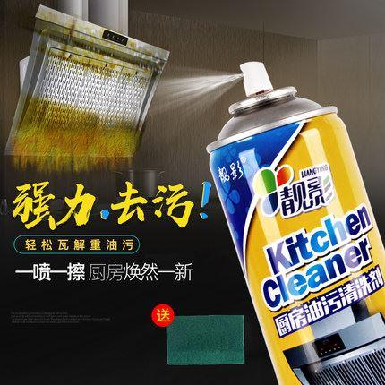 厨房去油污泡沫清洁剂500ML