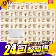 24包整箱清风原木纯品抽纸3层