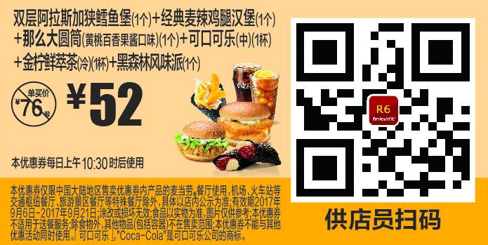 R6双层阿拉斯加狭鳕鱼堡(1个)+经典麦辣鸡腿汉堡(1个)+那么大圆筒(黄桃百香果酱口味)(1个)+可口可乐(中)(1杯)+金柠鲜萃茶(冷)(1杯)+黑森林风味派(1个)