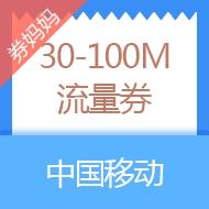 微公益感恩节送10000000M流量