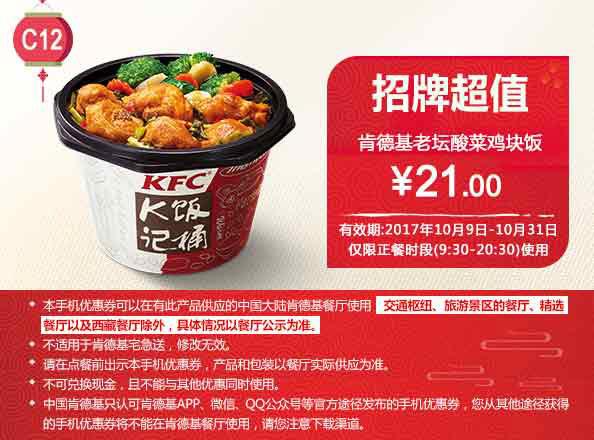 C12 老坛酸菜鸡块饭