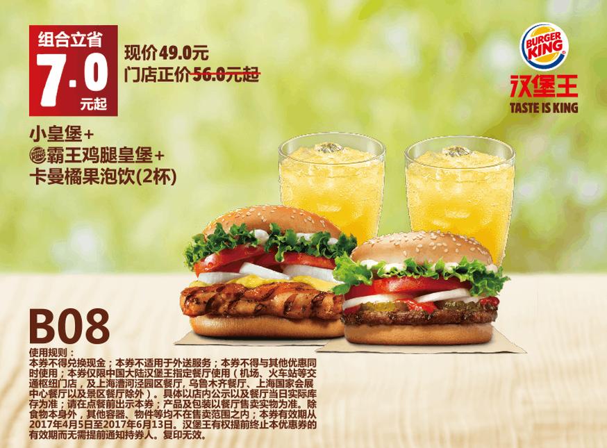 B08小皇堡+霸王鸡腿皇堡+卡曼橘果泡饮(2杯)
