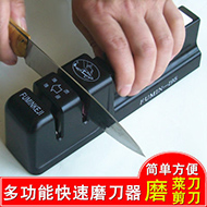 富民多功能快速磨刀器