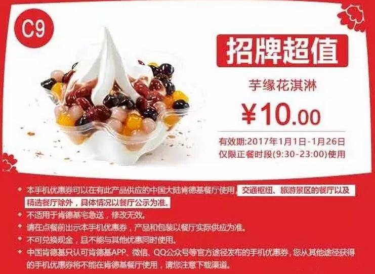 C9芋缘花淇淋