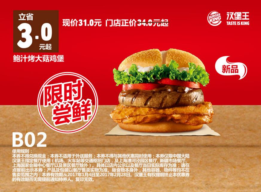 B02鲍汁烤大菇鸡堡
