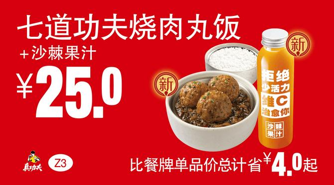 Z3七道功夫烧肉丸饭+沙棘果汁