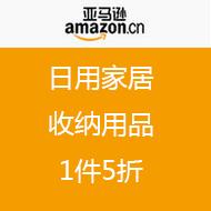 亚马逊日用家居/收纳用品促销活动