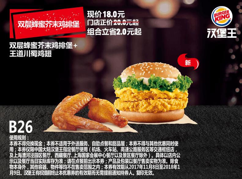 B26双层蜂蜜芥末鸡排堡+王道川蜀鸡翅