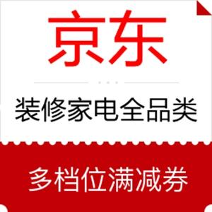 装修季:京东 家电活动 多档满减