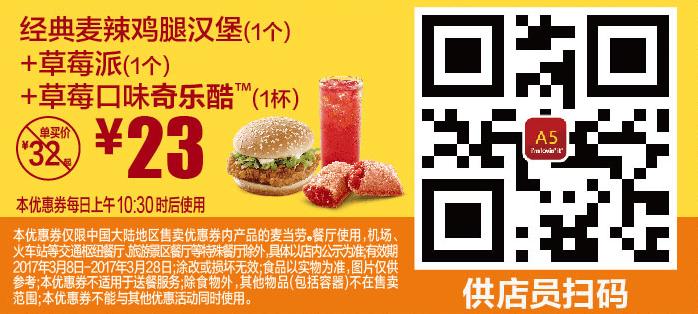 A5经典麦辣鸡腿汉堡(1个)+草莓派(1个)+草莓口味奇乐酷(1杯)