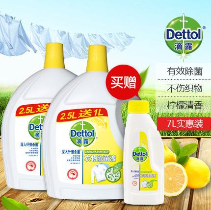 滴露 衣物除菌液 清新柠檬 (2.5L+1L) X 2+衣物除菌液180ml