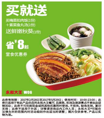 W06买梅菜扣肉饭(1份)+紫菜鱼丸汤(1份)