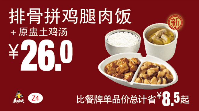 Z4排骨拼鸡腿肉饭+原盅土鸡汤