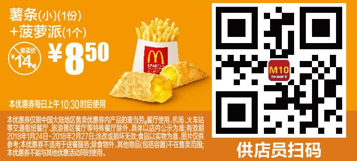 M10薯条(小)(1份)+菠萝派(1个)