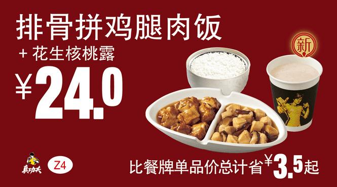 Z4排骨拼鸡腿肉饭+花生核桃露